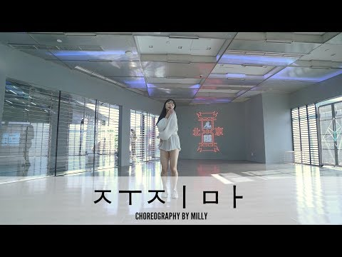 주지마 - Choreography By  Milly