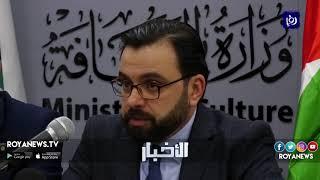 القدس عاصمة للثقافة الإسلامية للعام 2019 (8-4-2019)