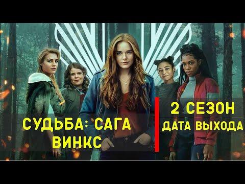 Судьба: Сага Винкс 2 сезон - дата выхода