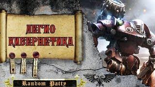 Warhammer 40000 ● Легио Кибернетика