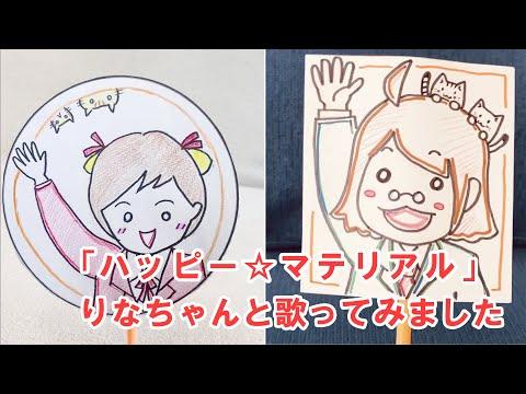 ちょっとしょんぼりしていたら、神田さんの歌うハピマテが私に元気をくれました!! 「雨降りでも平気、虹になるよ」 神田さんは、私にとって、いつも、本当に明日菜さんなんだ ...