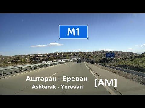 M1 Аштарак - Ереван (Ashtarak-Yerevan) [AM]