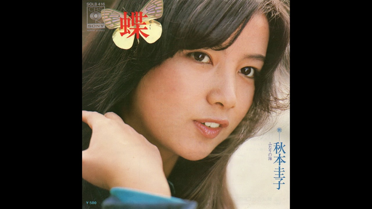秋本圭子 「蝶」 1976 - YouTube
