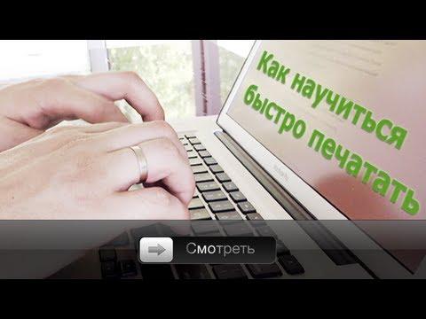 Как научиться быстро печатать - YouTube