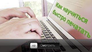 Как научиться быстро печатать(В этом видео вы узнаете как выучить слепой метод набора и научиться быстро печатать с помощью клавиатурног..., 2013-06-30T22:00:40.000Z)