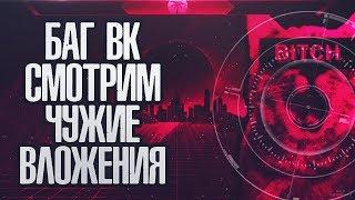 НОВЫЙ БАГ ВК/СМОТРИМ ЧУЖИЕ ВЛОЖЕНИЯ/фото/видео/документы