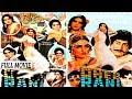 Dhee Rani Revised Print Ali Ijaz Anjuman Pakistani Full Film