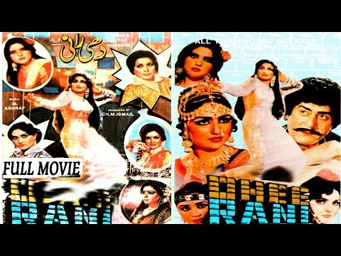 DHEE RANI (REVISED PRINT) - ALI IJAZ & ANJUMAN - OFFICIAL PAKISTANI FULL FILM