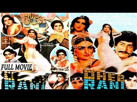 Download DHEE RANI (REVISED PRINT) - ALI IJAZ & ANJUMAN - OFFICIAL PAKISTANI FULL FILM