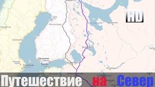 Путешествие На Север