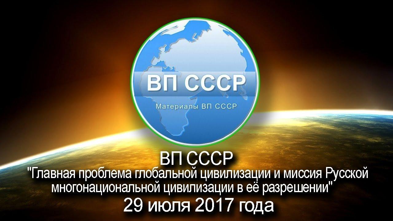 Картинки по запросу Главная проблема глобальной цивилизации и миссия Русской многонациональной цивилизации в её разрешении