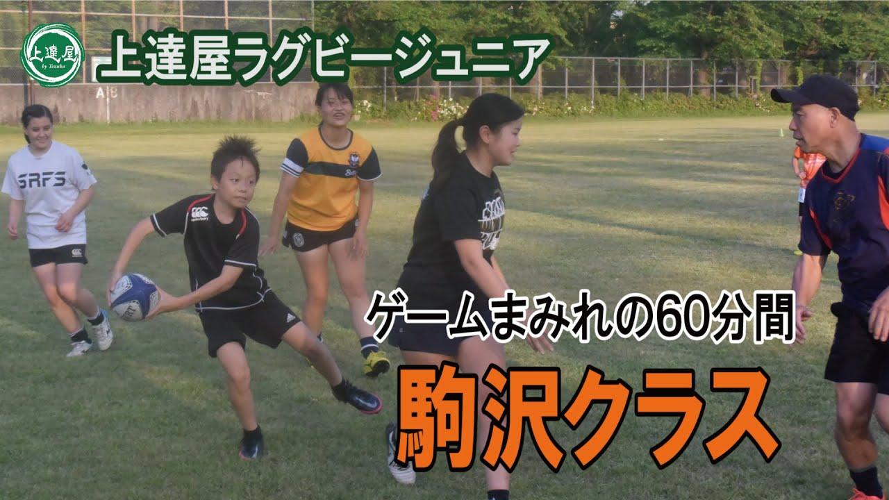 上達屋ラグビージュニア【駒沢クラス】100回の判断訓練でオフロード習得!