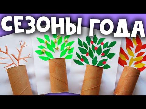 35 детские поделки из бумаги - изучаем времена года