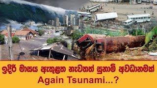 Again Tsunami...??? - ඉදිරි මාසය ඇතුළත නැවතත් සුනාමි අවධානමක්...