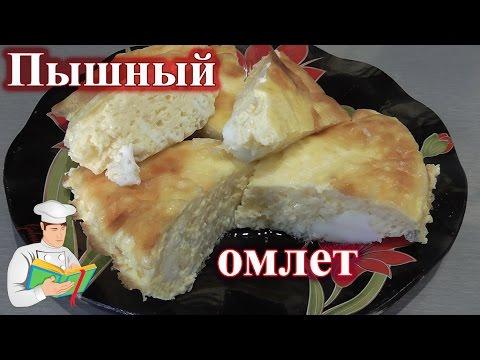 Рецепт Омлет Румяный , запеченный в духовке на