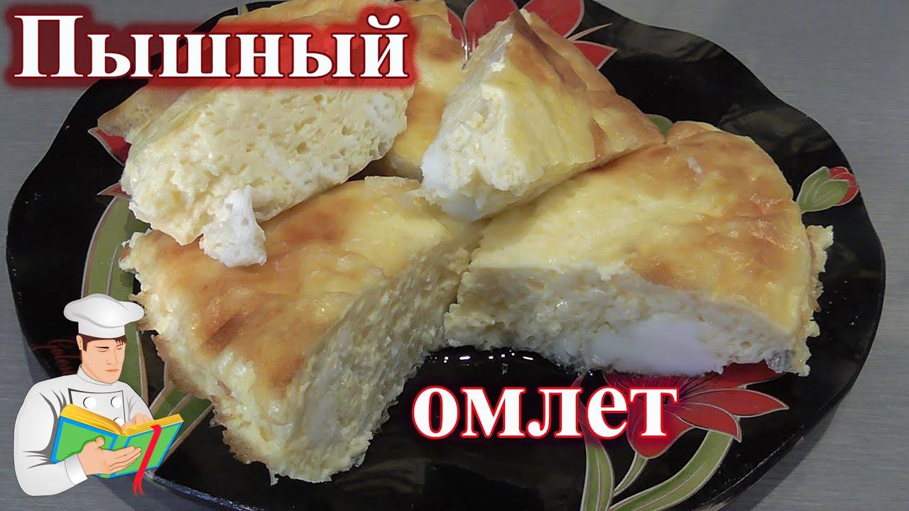 омлет на сковороде пышный рецепт с фото