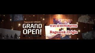 Ragnarok Origin : พูดคุยแนะนำการเล่นเกม