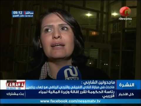 ماجدولين الشارني : ماحدث في مباراة النادي الافريقي والترجي الرياضي هو ارهاب رياضي