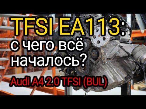 С чего начался TFSI и что у него выходит из строя? Разбираемся на примере мотора Audi 2.0 TFSI (BUL)