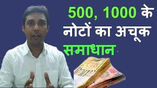 How to use 500 and 1000 rs notes if you have in excess | नोट हैं तो ऐसा करें || Headlines India