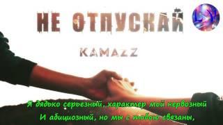 Kamazz не отпускай ТЕКСТ