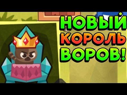 НОВЫЙ КОРОЛЬ ВОРОВ! - King of Thieves