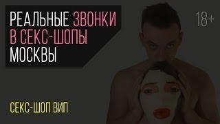 Холодные звонки   Секс-шоп Вип   Это Леонид звонит!