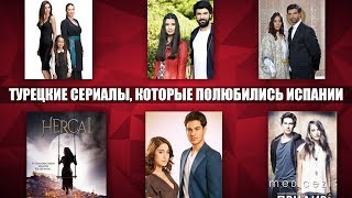 Турецкие сериалы набирают популярность в Испании: Ветреный, Сыла, Я назвала ее Фериха и другие