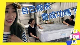 台灣製床墊就是猛!花三小時去工廠做新家床墊!我朋友家的MIT五星級獨立筒秒睡床! 貝絲名床