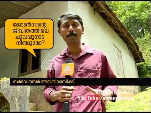 Resurvey issues in Kerala, Kuttampuzha Village Ernakulam  | Roving Reporter