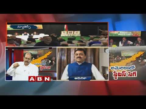 Debate | Special Status Heat in America | BJP Meet turns Controversial | Part 2