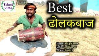 सईया चल गईला जहिया से परदेसवा (saiya chal gaila jahiya se) ।। Bhojpuri song with Best Dholak