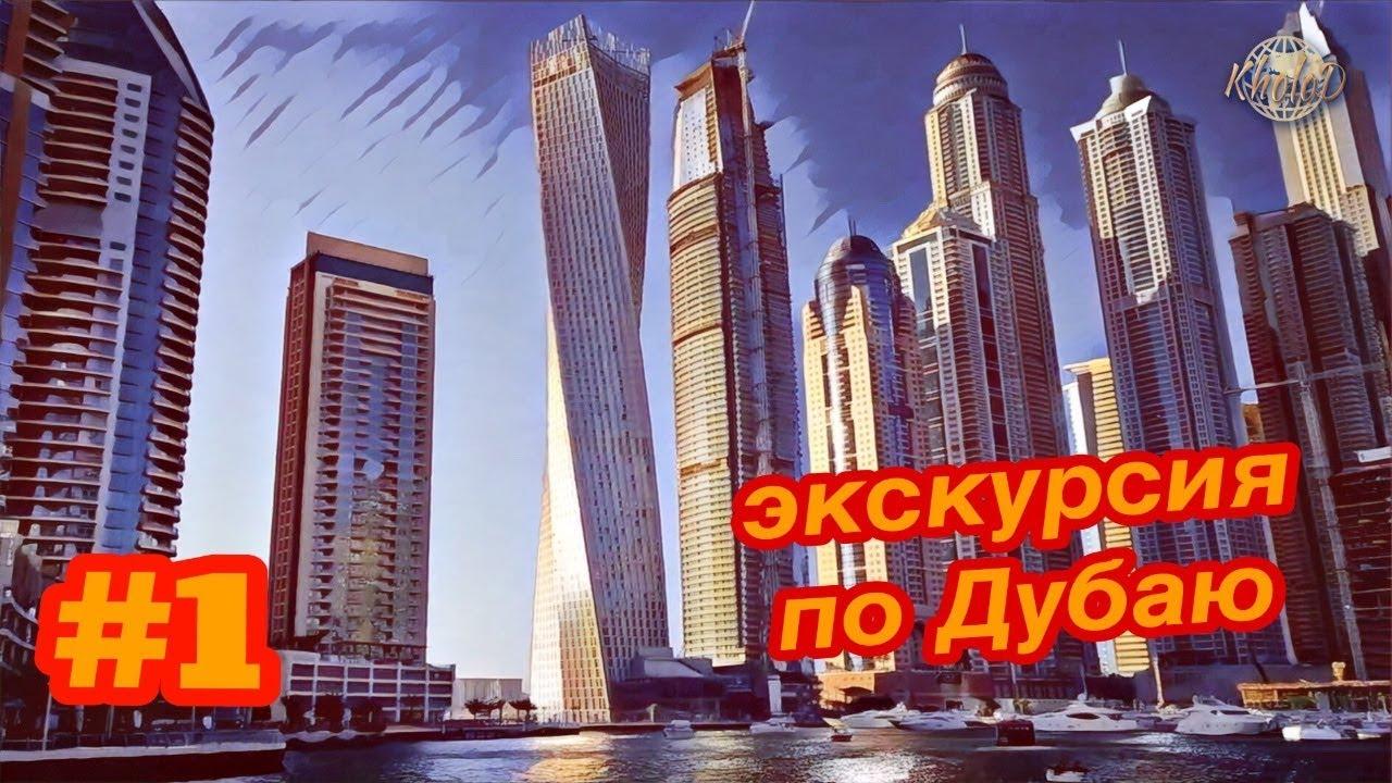дубай видео туристов 2017