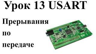 Stm32 Урок 13: Прерывания по передаче USART