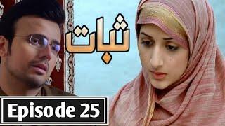 Sabaat Episode 25 Promo | New Teaser Epi 25 || Hum Tv Review