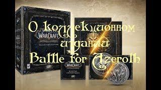 О коллекционном издании Battle for Azeroth