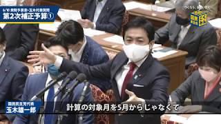 06/10 衆院予算委員会 玉木雄一郎代表 質問ダイジェスト動画①