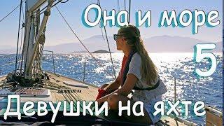Вулкан. Приключения на яхте. Она и море. Фильм 5