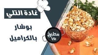 بوشار بالكراميل - غادة التلي