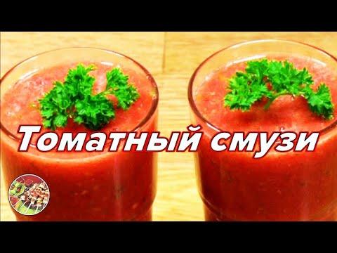 Роскошный томатный смузи. Просто! Вкусно! Недорого!