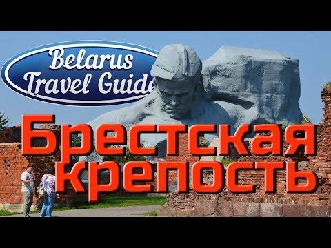 БРЕСТСКАЯ КРЕПОСТЬ Belarus Travel Guide