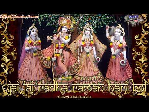 जय जय राधा रमण हरि बोल   Jai Jai Radha Raman Hari Bol   हरि कीर्तन
