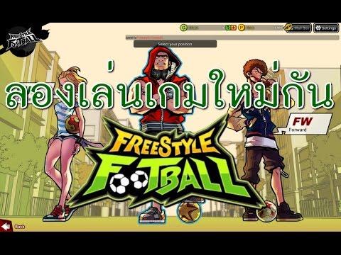 Freestyle Football online[ลองเล่น] #1