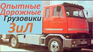 Опытные Дорожные Грузовики ЗиЛ ! (АВТО СССР)