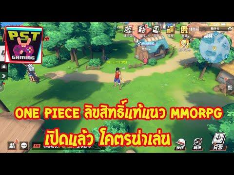 One Piece Fighting Path เกมมือถือ Action MMORPG ลิขสิทธิ์แท้ ๆ ภาพสวยมาก เปิดโหลดแล้วนะ !!