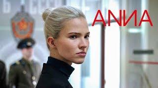 ANNA | Trailer | 2019