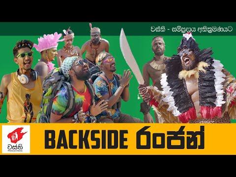 Backside Ranjan   Wasthi Productions