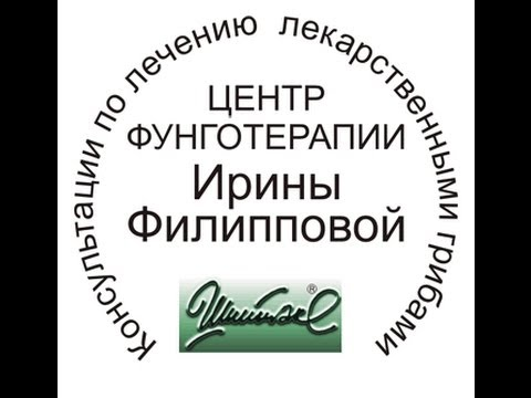 Запись вебинара от 23 ноября 2015 года. Директор Центра Фунготерапии И.А.Филиппова