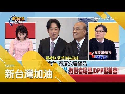 DPP回魂KMT慌了?藍酸\