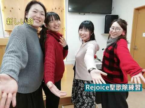 rejoice聖歌隊練習
